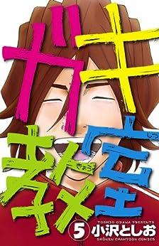 ガキ教室 第01-05巻 [Gaki Kyoushitsu vol 01-05]