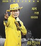テ・ジナ - 2008 テ・ジナ(韓国盤)