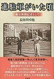 進駐軍がいた頃;東京新聞記者として