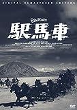駅馬車(HDデジタルリマスター版)[DVD]