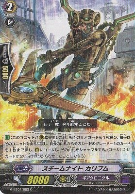 カードファイトヴァンガードG 第4弾「討神魂撃」 G-BT04/083 スチームナイト カリブム C