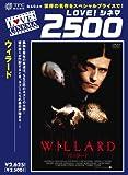 ウィラード(2005)