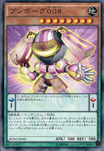 遊戯王 BOSH-JP040-N 《ブンボーグ008》