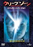 クリープゾーン:エイリアン・イノベーション (ベスト・ヒット・コレクション 第9弾) 【初回生産限定】 [DVD]