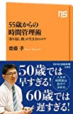 55歳からの時間管理術: 「折り返し後」の生き方のコツ(NHK出版新書) 画像