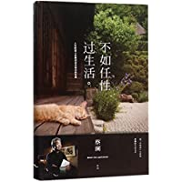 To Live a Willful Life (Chinese Edition)