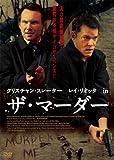 クリスチャン・スレーター レイ・リオッタ in ザ・マーダー[DVD]
