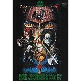 歴代活動絵巻集 BLOOD LIST [DVD]
