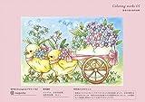 心ときめく四季のワルツ 美しい情景と愛らしい動物たちの塗り絵POST CARD BOOK〔Waltzes for the Seasons (Coloring Book)〕 画像