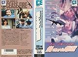 傷だらけの帰還 [VHS]()