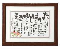 還暦祝い プレゼント 名前の詩【いわいうた Mサイズ】古希祝い 喜寿祝い 米寿祝い お祝い ギフト 父 母 還暦 米寿 古希 男性 女性
