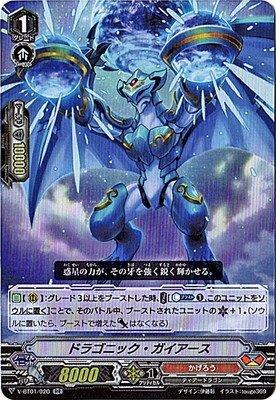 カードファイトヴァンガードV 第1弾 「結成!チームQ4」/V-BT01/020 ドラゴニック・ガイアース RR