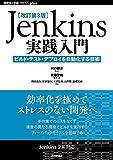 [改訂第3版]Jenkins実践入門 ——ビルド・テスト・デプロイを自動化する技術 (WEB+DB PRESS plus)