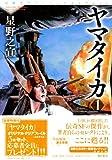 ヤマタイカ 1 (星野之宣スペシャルセレクション)