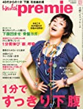 日経 Health premie (ヘルス プルミエ) 2011年 08月号 [雑誌]