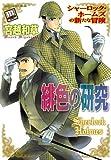 シャーロック・ホームズの新たな冒険 緋色の研究 (mellow mellow COMICS)