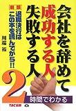 会社を辞めて成功する人失敗する人 新版―2時間でわかる 退職決行はこの本を読んでから!!