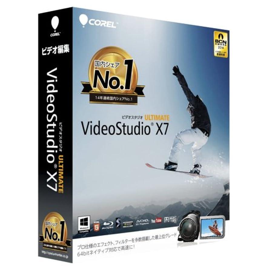 昆虫を見るプレビュー君主VideoStudio Ultimate X7 通常版