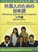外国人のための日本語 入門編 第1課