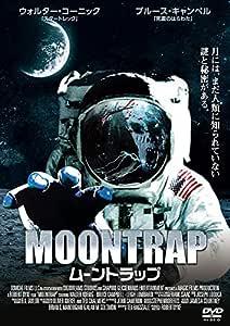 ムーントラップ [DVD]