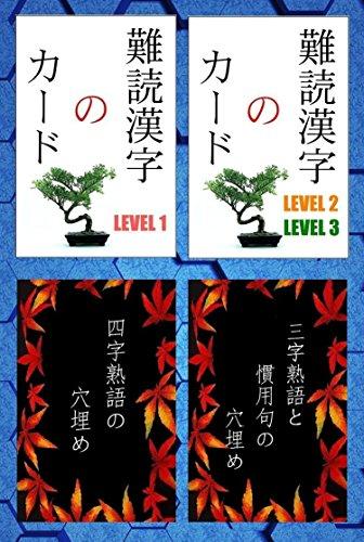 難読漢字・四字熟語・慣用句セット