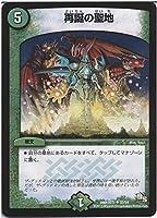 デュエルマスターズ 再誕の聖地/超戦ガイネクスト×真(DMR16真)/ ドラゴン・サーガ/シングルカード