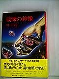 戦慄の神像 (1978年)
