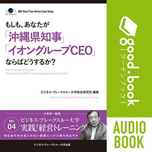 BBTリアルタイム・オンライン・ケーススタディ Vol.4(もしも、あなたが「沖縄県知事」「イオングループCEO」ならばどうするか?) | 大前 研一