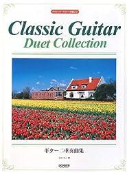 クラシックギターで楽しむ ギター二重奏曲集 吉田光三編