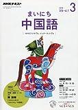 NHKラジオ まいにち中国語 2018年3月号 [雑誌] (NHKテキスト)