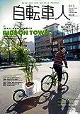 自転車人 15 (SPRING 2009)―MAGAZINE FOR BICYCLE PEOPLE (別冊山と溪谷)