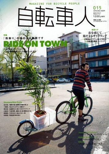 自転車人 15 (SPRING 2009)—MAGAZINE FOR BICYCLE PEOPLE (別冊山と溪谷)
