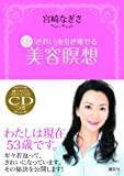 「きれい」を引き寄せる CDつき美容瞑想 (講談社の実用BOOK) -