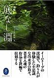 新編 底なし淵 (ヤマケイ文庫)