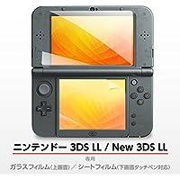 【ラークデジタル】 3DS LL / new 3DS LL 専用 フィルム  下画面 保護フィルム 上画面 ガラスフィルム ニンテンドー NEW 3DS LL 液晶保護フィルム 液晶保護 硬度9H 0.33mm