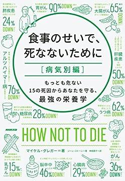 食事のせいで、死なないために[病気別編] もっとも危ない15の死因からあなたを守る、最強の栄養学の書影