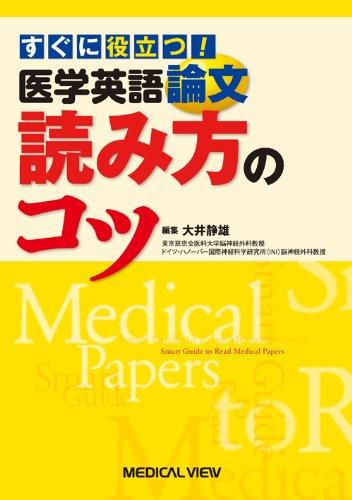 すぐに役立つ!  医学英語論文読み方のコツの詳細を見る