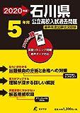 石川県 公立高校入試過去問題 2020年度版《過去5年分収録》英語リスニング問題音声データダウンロード付 (Z17)