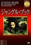 ジャングル・ブック[DVD]