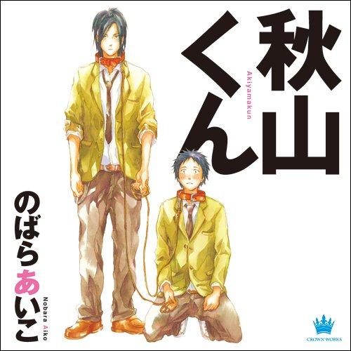 秋山くん(2012年版)
