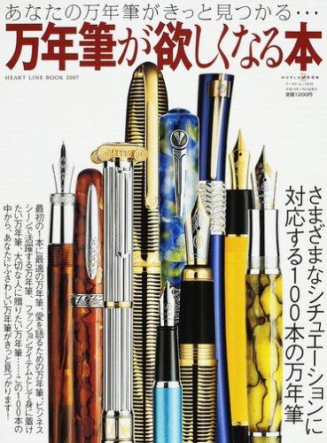 万年筆が欲しくなる本―あなたの万年筆がきっと見つかる… (ワールド・ムック―HEART LINE BOOK (635))の詳細を見る