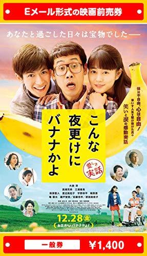 ポルノグラフィティ【フラワー】PVを考察!フラワーは何の象徴?映画「こんな夜更けにバナナかよ」主題歌の画像