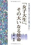 「女子大生」、その大いなる使命―日本の将来は「女子大生」次第、なぜか?