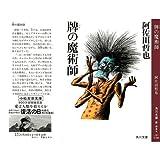 牌の魔術師 (角川文庫 緑 459-56)