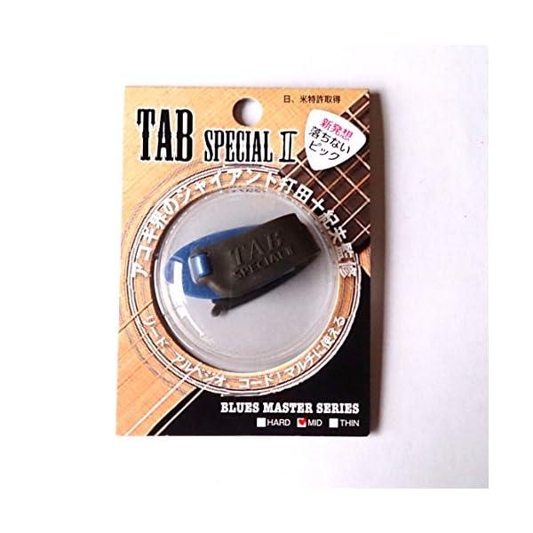 TAB サムピック TAB Special 2 ...の商品画像