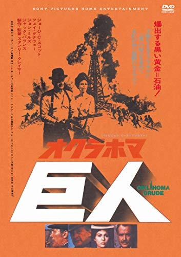 オクラホマ巨人 [DVD]