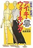 整体×武道 アイキ・ウォーキング―中心軸を手に入れてみるみる体が細くなる歩き方
