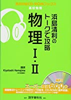 浜島清利のトークで攻略物理1・2 (実況中継CD-ROMブックス)