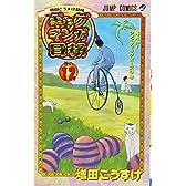 ギャグマンガ日和 12 増田こうすけ劇場 (ジャンプコミックス)