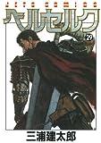 ベルセルク 29 (ジェッツコミックス)